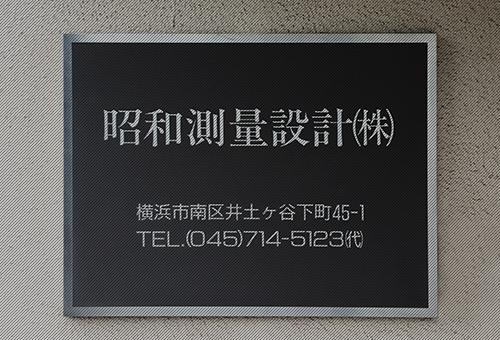 昭和測量設計株式会社